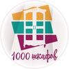 1000 шкафов