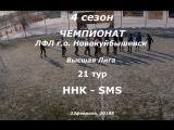 4 сезон Высшая 21 тур ННК - SMS 23.02.2018