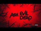 Zombieкино — Эш против Зловещих мертвецов