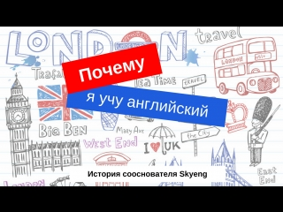 Почему я учу английский || Харитон Матвеев || Skyeng