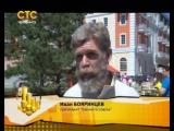 репортаж о фестивале Добрафест на канале СТС