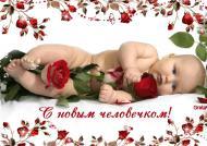 Оля, поздравляю с Днем Рождения!!! И я ведь как-то все опять пропустила))) с Рождением ДОЧЕНЬКИ!!!! Родилась малышка-дочь, Ваша копия, точь-в-точь! Пусть лопочет и смеется, Пусть ей радостно живется!Будет умной и способной, Щедрой, вежливой и скромной! Пусть растет красавицей. Всем на свете нравится