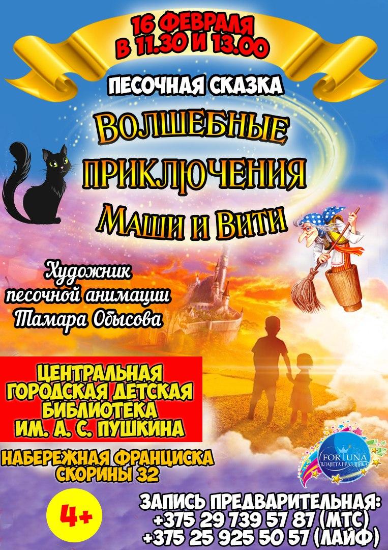"""Песочную анимацию """"Волшебные приключения Маши и Вити"""" покажут в Бресте"""