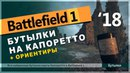 BATTLEFIELD 1 / BOTTLES OF CAPORETTO MAP