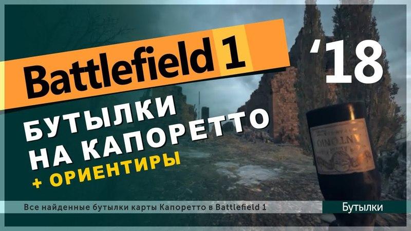 BATTLEFIELD 1 / BOTTLES OF CAPORETTO MAP