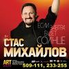СТАС МИХАЙЛОВ |14.10.| НИЖНЕВАРТОВСК