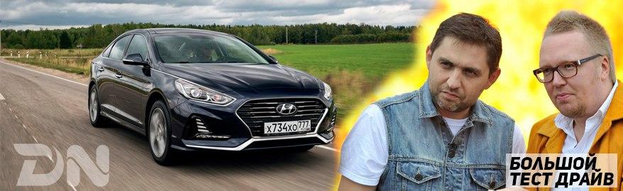 Большой Тест Драйв — Hyundai Sonata 2017