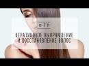 Кератиновое выпрямление и восстановление волос ФЕН Лаборатория красоты