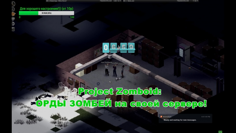 Project Zomboid: УРАШЕЧКИ! Мы на нормальном сервере