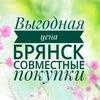 ВЫГОДНАЯ ЦЕНА™|Совместные покупки|Брянск|
