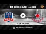 «СКА-Нева» Санкт-Петербург - «Звезда» Чехов