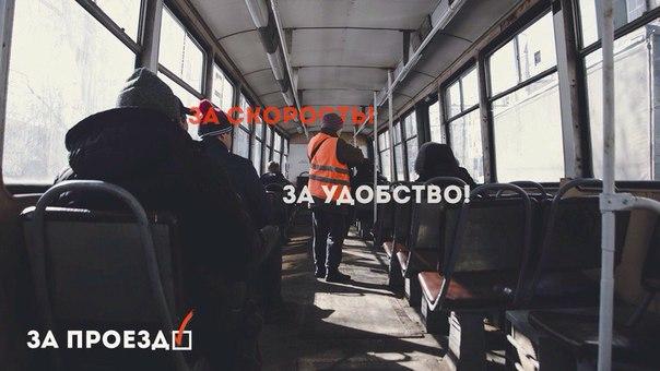 ✅ За трамвай!