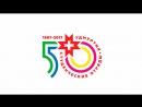 9 декабря. Слет, посвященный 50-летию студенческих отрядов Удмуртии