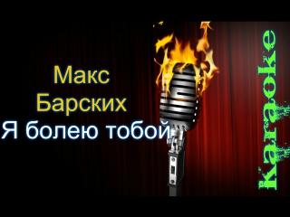 MP3 МАКС БАРСКИХ Я БОЛЕЮ ТОБОЙ СКАЧАТЬ БЕСПЛАТНО