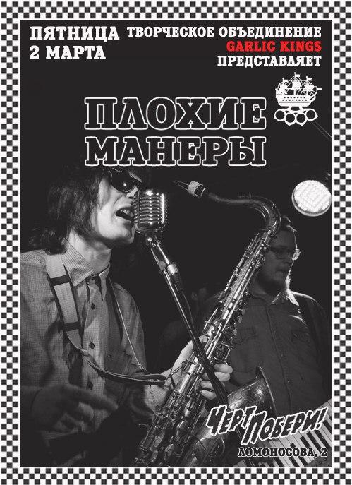 """02.03 """"Плохие манеры"""" в ЧП! Вход свободный!"""