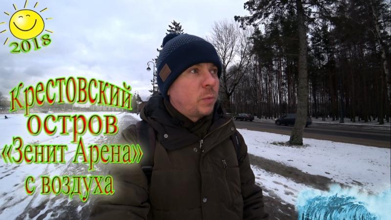 Санкт - Петербург/Крестовский остров - «Зенит Арена» с воздуха