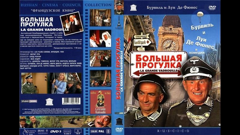 Большая прогулка - Русский Трейлер (1966)