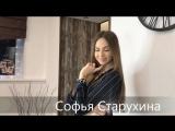 МИСС КУБА Софья Старухина про Шоколадное обертывание