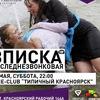 Последнезвонковая вписка в Типичном Красноярске