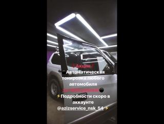 AZiZ Сервис- Тонировка Автоматическая тонировка - Новосибирск