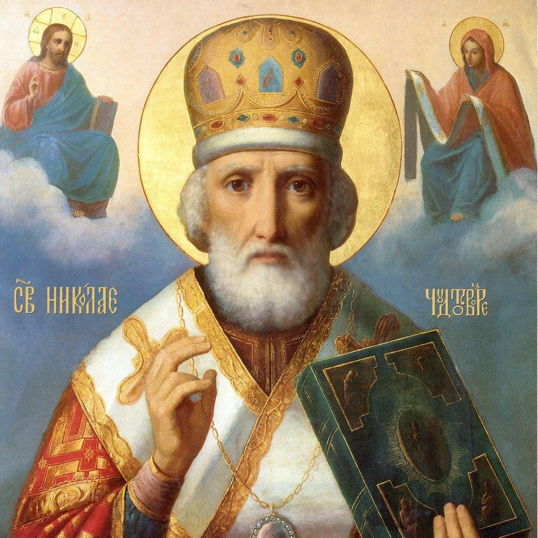 19 декабря – день памяти Cвятителя Николая Чудотворца.  Поздравляем с праздником!