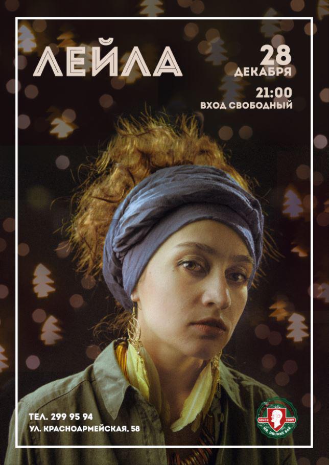 Афиша Краснодар ЛЕЙЛА / Новогодний концерт в Drunke Bar / 28.12