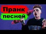 Пранк песней - Элджей Минимал