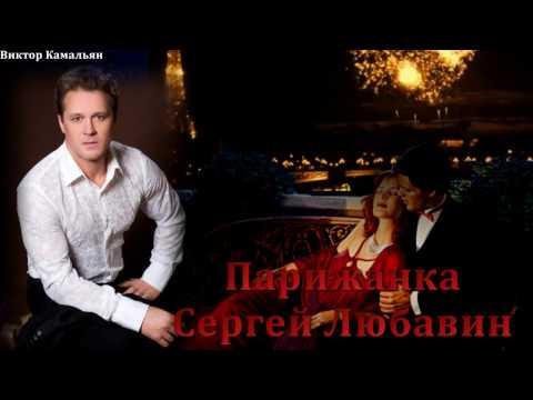 Сергей Любавин Парижанка HD 720p