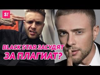 Black Star засудят за плагиат в песне Егора Крида