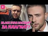 Black Star засудят за плагиат в песне Егора Крида?