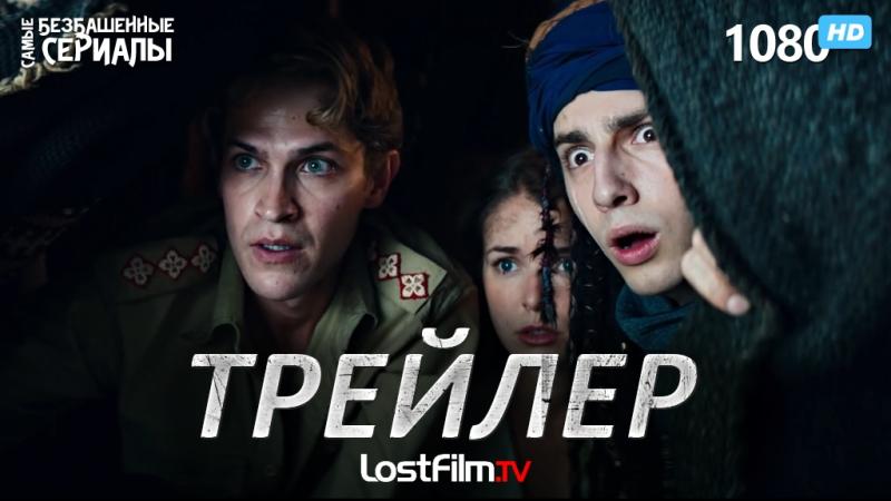 Звездные врата: Начало / Stargate Origins (1 сезон) Трейлер (LostFilm.TV) [HD 1080]