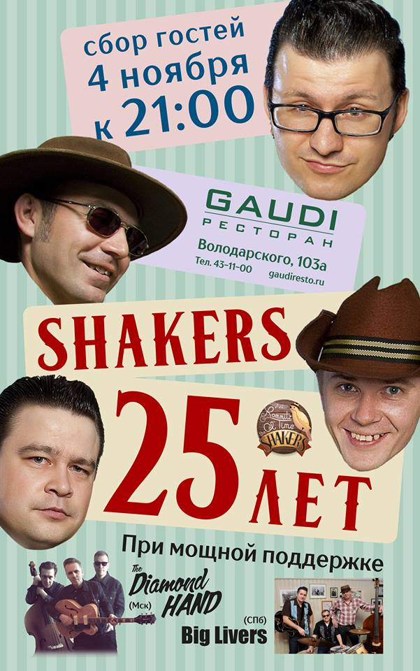 04.11 The Shakers 25 лет!