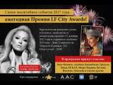 Трансляция премии журнала LF City с участием Пэрис Хилтон!