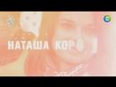 Наташа Королёва ''Держись, шоубиз!'' (канал МИР) (16.10.2017)