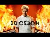 Адская кухня - 10 сезон 17 серия