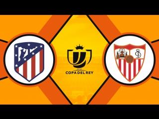 Атлетико 1:2 Севилья | Кубок Испании 2017/18 | 1/4 финала | Первый матч | Обзор матча