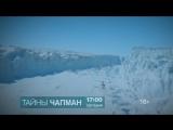 Тайны Чапман 24 июля на РЕН ТВ