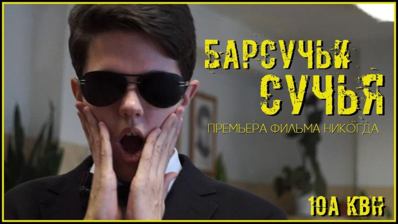 Барсучьи сучья - трейлер (2017)