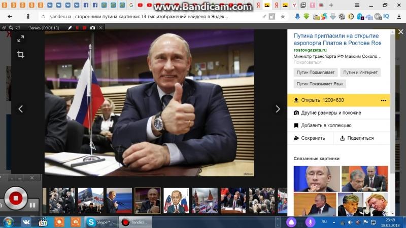 99 Очередные выборы Путина состоялись,Вечный и Великий НЕПОБЕДИМЫЙ Путин