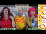 Стрим ГОБЗ ШОУ - Людмила ЛЮДМУРИК, Андрей ГОБЗАВР