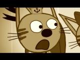 Прикол - Три кота (Коржик) - А где моя сосиска?