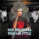 Оля Полякова - Russian Style
