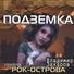 Аня Воробей - Катуйская история ч.6 05 Сережка