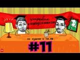 Вторник! Кофе, утро, новости и юмор - Утренник Выпускников #11