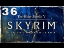 [Epic Type] Skyrim: Legendary Edition. 36: По следу призрака.