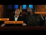 (RUS) Трейлер фильма 1+1 / Intouchables.