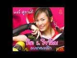 ติด ร วิชาลืม - แอร์ สุชาวดี ( Audio Music )