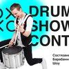 Drum Show Contest | Состязание барабанных шоу