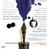 За кулисами российских литературных премий.