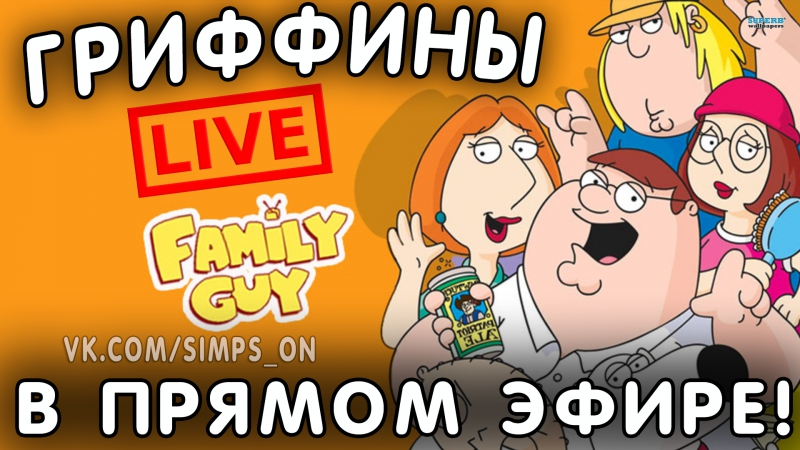 Гриффины в прямом эфире 18 ! Family Guy ONLINE 1-11 сезон!
